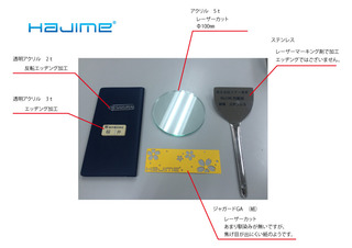 HAJIME-製作品.jpg